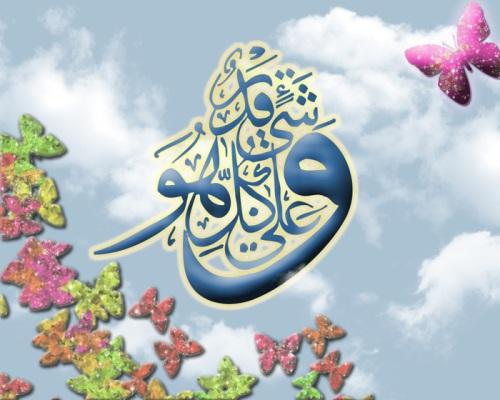 Wa Huwa Ala Kulli Shain Qadeer